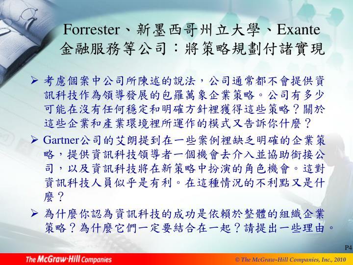 Forrester、新墨西哥州立大學、Exante 金融服務等公司:將策略規劃付諸實現