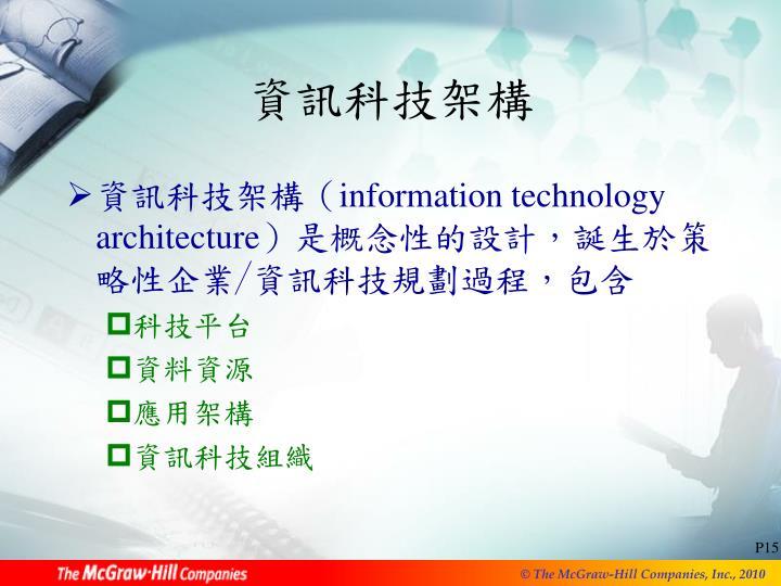 資訊科技架構