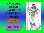a os que rein salom n sobre todo israel