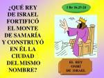 qu rey de israel fortific el monte de samar a y construy en l la ciudad del mismo nombre