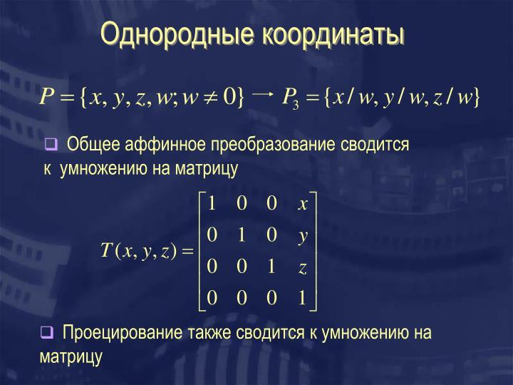 Однородные координаты