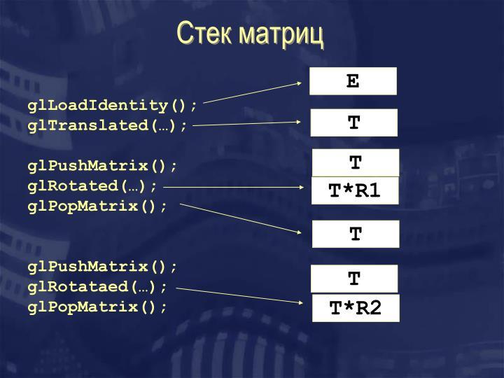Стек матриц