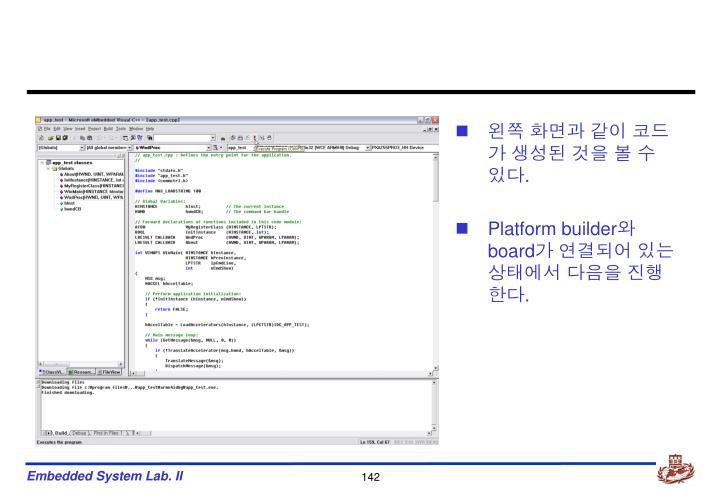 왼쪽 화면과 같이 코드가 생성된 것을 볼 수 있다
