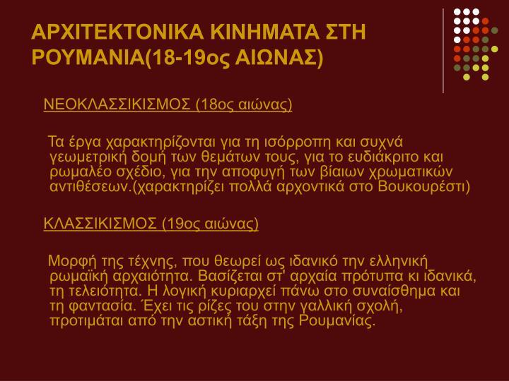 ΑΡΧΙΤΕΚΤΟΝΙΚΑ ΚΙΝΗΜΑΤΑ ΣΤΗ ΡΟΥΜΑΝΙΑ(18-19ος ΑΙΩΝΑΣ)