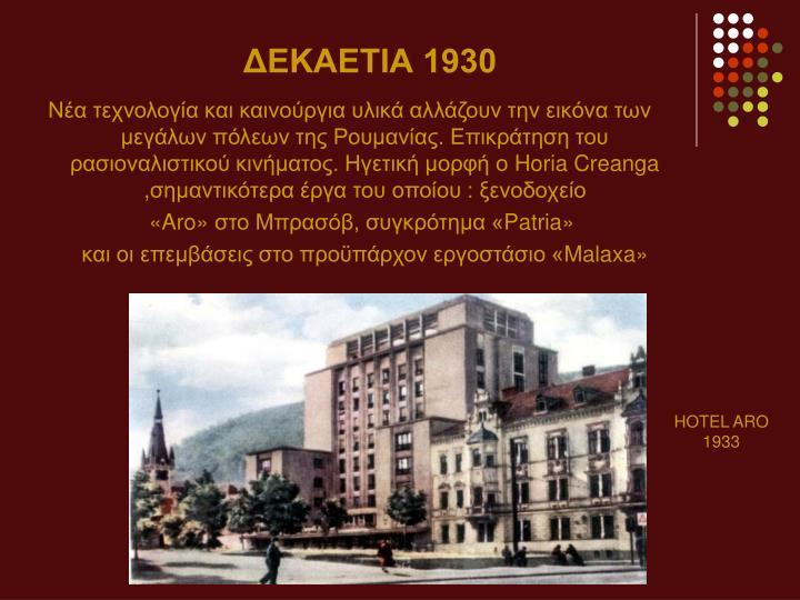 ΔΕΚΑΕΤΙΑ 1930