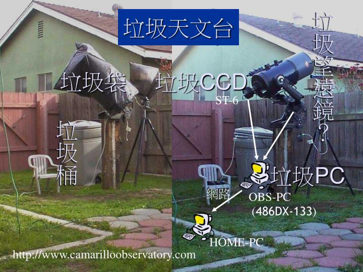 垃圾天文台