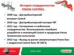 fenox castrol1