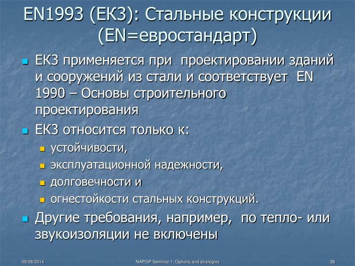 EN1993 (E