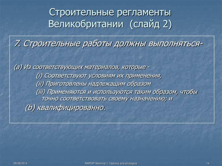 Строительные регламенты Великобритании  (слайд 2)