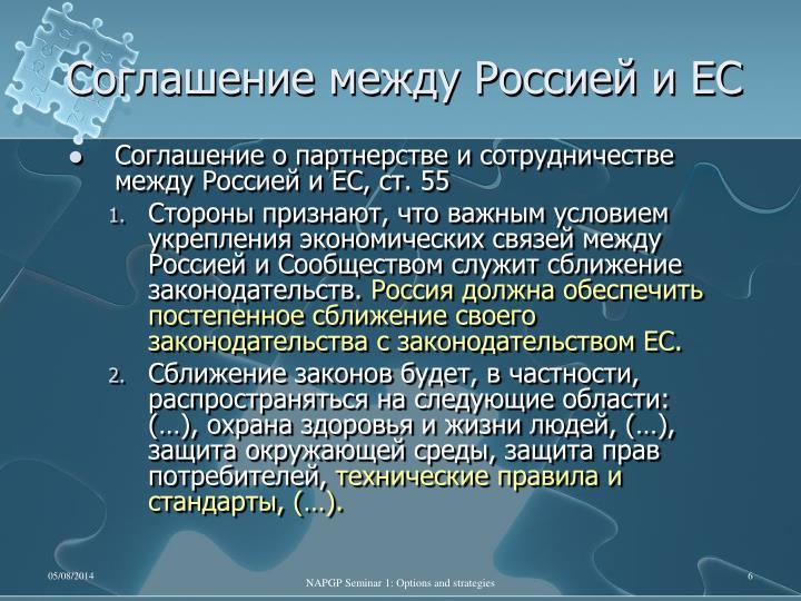 Соглашение между Россией и ЕС