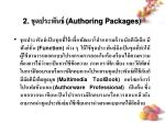 2 authoring packages
