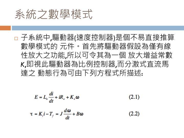 系統之數學模式