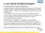 2 les clients d origine trang re