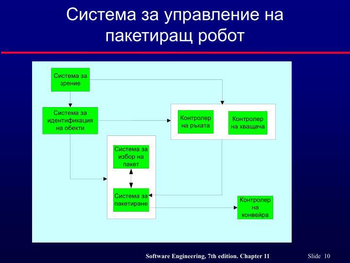 Система за управление на пакетиращ робот