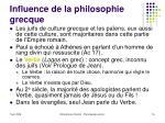 influence de la philosophie grecque