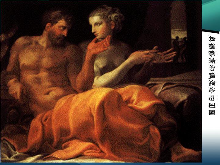 奥德修斯和佩涅洛帕团圆