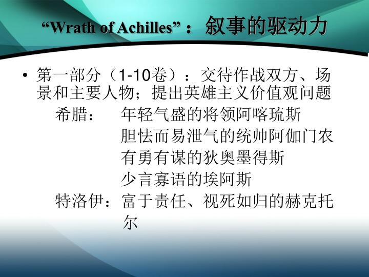"""Wrath of Achilles"""