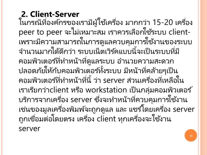 2. Client-Server