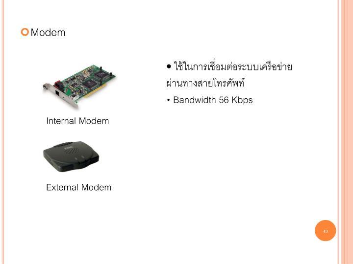 ใช้ในการเชื่อมต่อระบบเครือข่ายผ่านทางสายโทรศัพท์