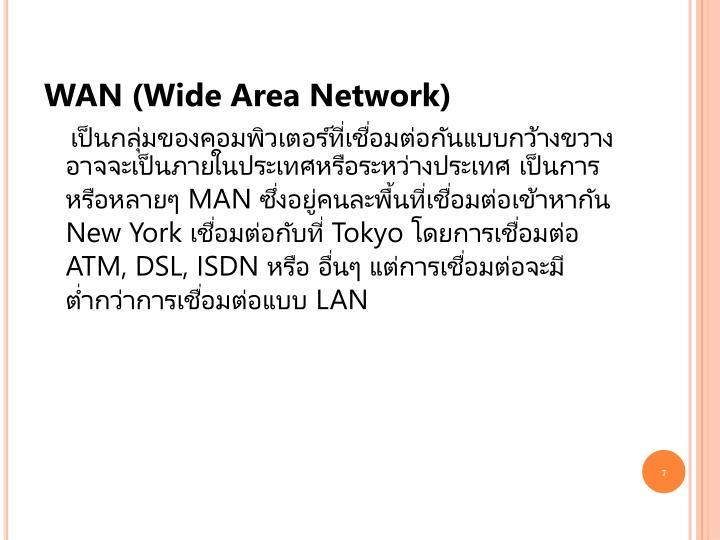 WAN (Wide Area Network