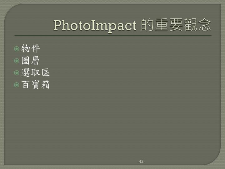 PhotoImpact