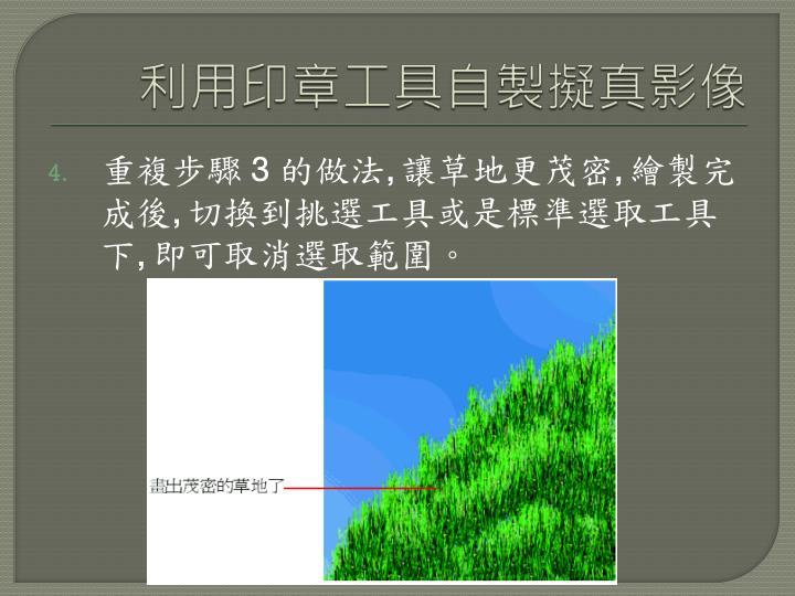 利用印章工具自製擬真影像