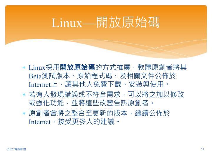 Linux—