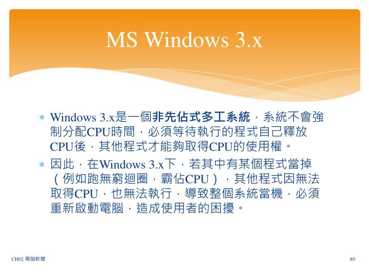 MS Windows 3.x