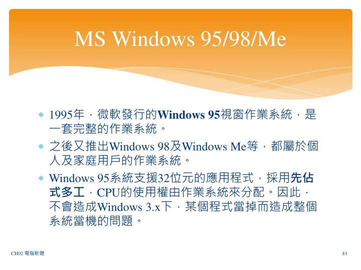 MS Windows 95/98/Me