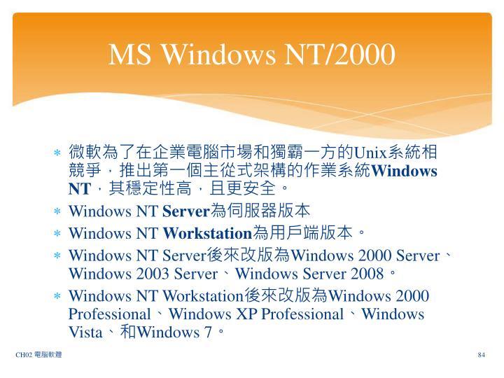 MS Windows NT/2000