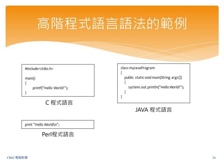 高階程式語言語法的範例