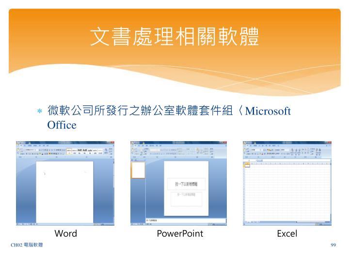 文書處理相關軟體