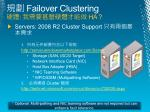 failover clustering ha
