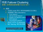 failover clustering ha1