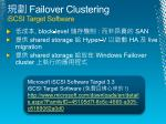 failover clustering iscsi target software