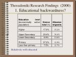 thessaloniki research findings 2000 1 educational backwardness