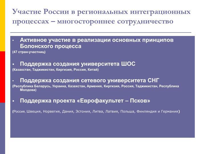 Участие России в региональных интеграционных процессах – многостороннее сотрудничество