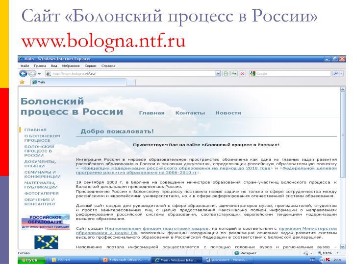 Сайт «Болонский процесс в России»