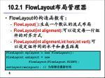 10 2 1 flowlayout