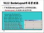 10 2 2 borderlayout