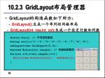 10 2 3 gridlayout