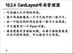 10 2 4 cardlayout