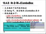 10 4 8 jcombobox