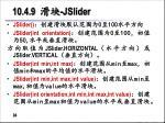 10 4 9 jslider