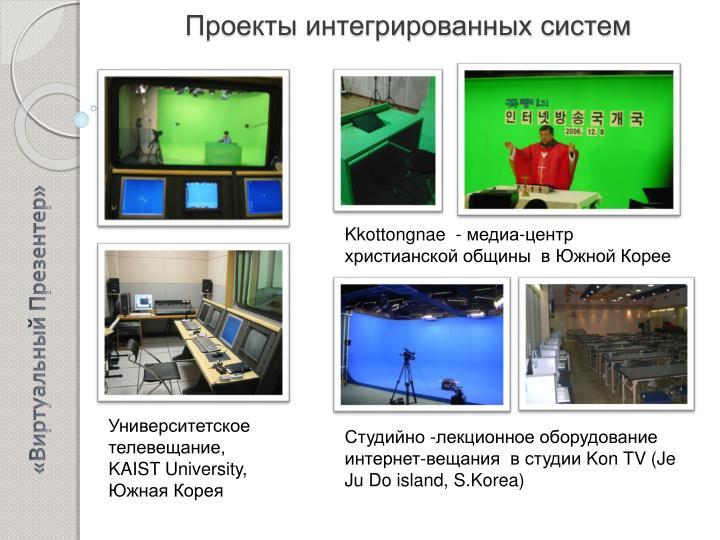Проекты интегрированных систем