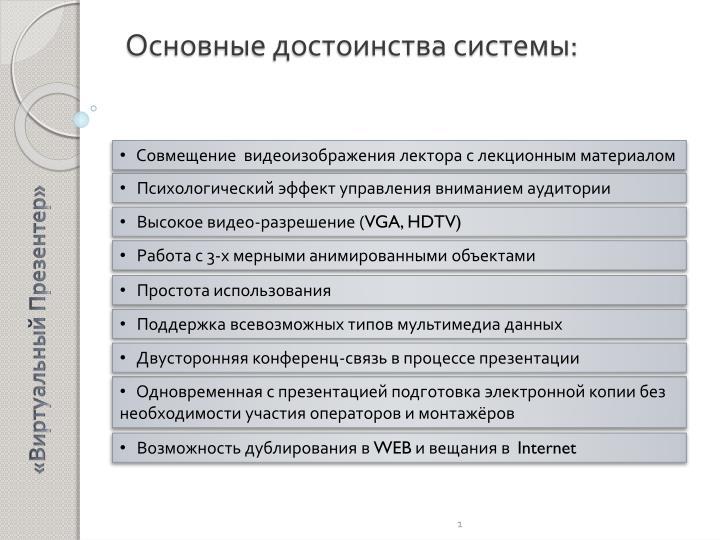 Основные достоинства системы: