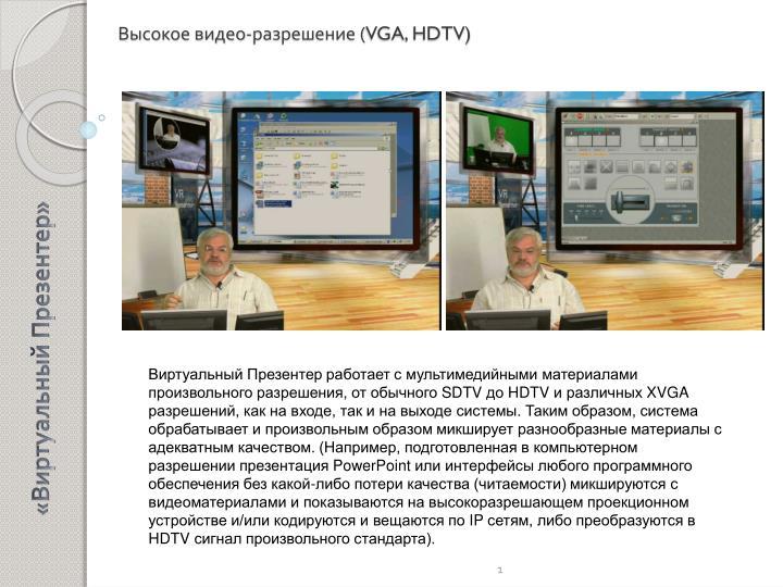 Высокое видео-разрешение (