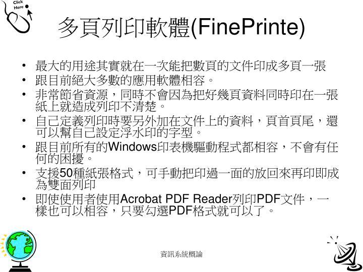 多頁列印軟體