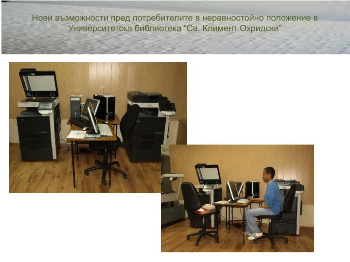 "Нови възможности пред потребителите в неравностойно положение в Университетска библиотека ""Св. Климент Охридски"""