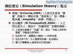 simulation theory1